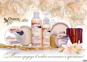 Рекламный плакат ТМ ChocoLatte №6, h420*594мм (ванильный)