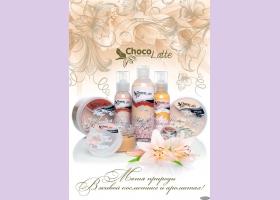 Рекламный плакат ТМ ChocoLatte №7, h594*420мм (шоколадный)