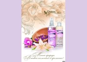 Рекламный плакат ТМ ChocoLatte №9, h594*420мм (розовый)