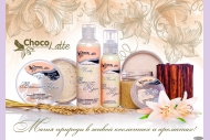 TM ChocoLatte ® Натуральная косметика