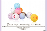 Гейзеры (бурлящие шарики) для принятия ванн
