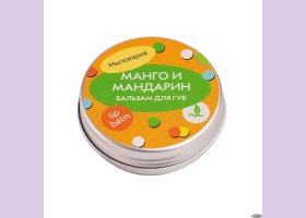 Бальзам для губ МАНГО И МАНДАРИН /масло твердое, 10гр./Мыловаров ТМ